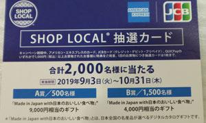 20190930JCB食品抽選券.jpg