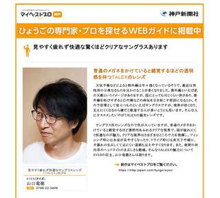20191004マイベストプロ神戸.jpg