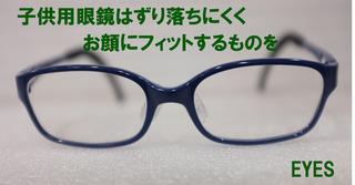 20200109子供用眼鏡.jpg