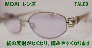 20200111読書用眼鏡.jpg