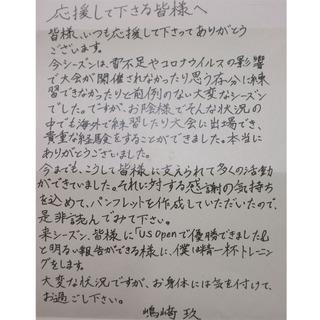 20200613玖くん手紙.jpg