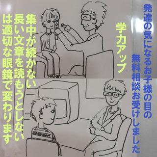20200718お子様の目の無料相.jpg